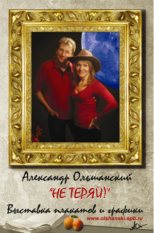 Плакат Александра Ольшанского к выставке в СХ России